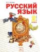 Русский язык 2 кл в 2х частях